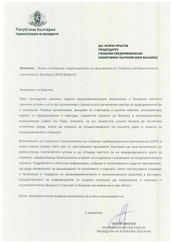 Presidents office letter of support