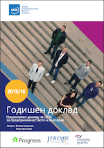 Доклад на GEM България 2015-16